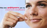 Όλα όσα φοβόμαστε για τις πλαστικές επεμβάσεις | vita.gr