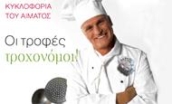 Υγεία – Διατροφή – Kυκλοφορία του αίματος. Oι τροφές τροχονόμοι! | vita.gr