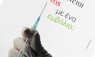 Θα προλαμβάνεται ο καρκίνος με ένα εμβόλιο; | vita.gr