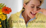Πώς θα αντιμετωπίσω το αλλεργικό συνάχι; | vita.gr