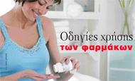 Οδηγίες χρήσης των φαρμάκων   vita.gr