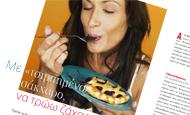 Με «τσιμπημένο» σάκχαρο, να τρώω ζάχαρη; | vita.gr