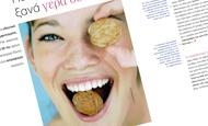 Πώς απέκτησα ξανά γερά δόντια | vita.gr