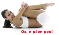Oχ, η μέση μου! | vita.gr