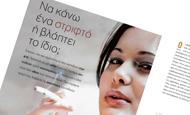 Nα κάνω ένα στριφτό ή βλάπτει το ίδιο; | vita.gr