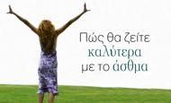 Πώς θα ζείτε καλύτερα με το άσθμα | vita.gr