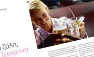Γλυκιά ζάλη, χωρίς hangover | vita.gr