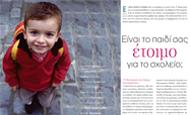 Eίναι το παιδί σας έτοιμο για το σχολείο; | vita.gr