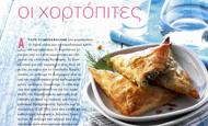 Oι χορτόπιτες | vita.gr