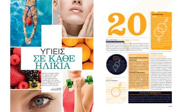 Υγιείς σε κάθε ηλικία | vita.gr