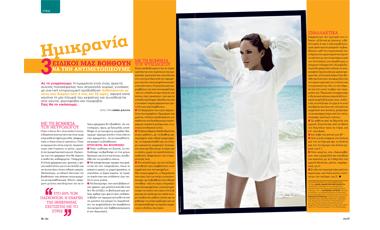 Ημικρανία: 3 ειδικοί μάς βοηθούν να την αντιμετωπίσουμε   vita.gr