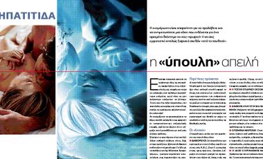 Ηπατίτιδα: Η ύπουλη απειλή | vita.gr