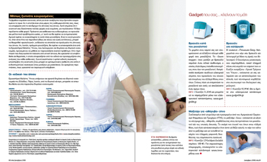 Φάκελος: Βρείτε ξανά τον ύπνο σας | vita.gr