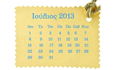 Οι προτάσεις του Vita (5-12/7/2013) | vita.gr