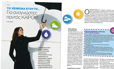 To χειµώνα ετούτο… Για αναγνώστες παντός καιρού!   vita.gr