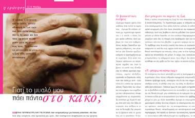 Γιατί το μυαλό μου πάει πάντα στο κακό; | vita.gr