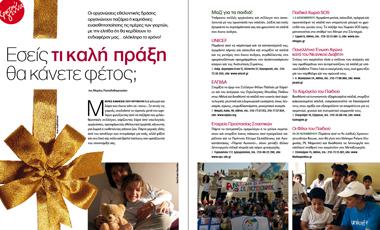 Εσείς τι καλή πράξη θα κάνετε φέτος; | vita.gr