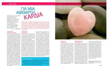 Εξέλιξη: Για μια άφθαρτη καρδιά | vita.gr
