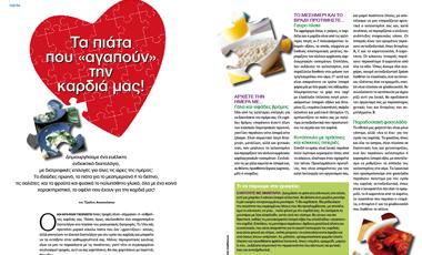 Τα πιάτα που «αγαπούν» την καρδιά µας! | vita.gr