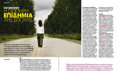 Κατάθλιψη: Η σιωπηρή επιδημία της εποχής | vita.gr
