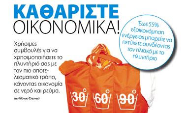 Καθαρίστε οικονομικά! | vita.gr
