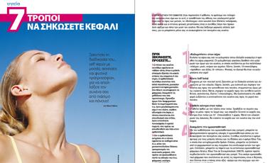 7 τρόποι να σηκώσετε κεφάλι | vita.gr