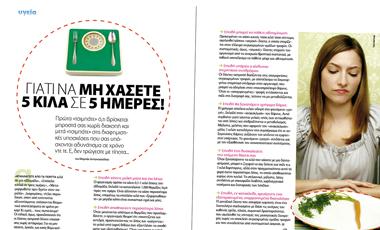 Γιατί να μη χάσετε 5 κιλά σε 5 ημέρες! | vita.gr