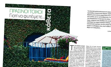 Πράσινοι τοίχοι: Γιατί να φυτέψετε… κάθετα | vita.gr