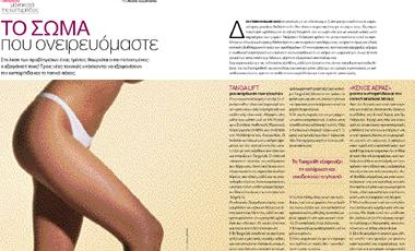 Μάχη κατά της κυτταρίτιδας. Το σώμα που ονειρευόμαστε | vita.gr