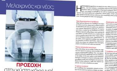 Μελαχρινός και νέος; Προσοχή στην κύστη κόκκυγα! | vita.gr