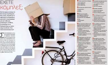 Τεστ: Έχετε κόµπλεξ; | vita.gr