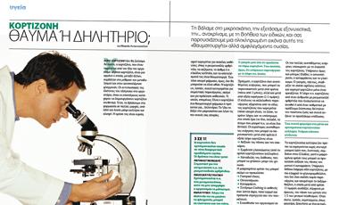 Κορτιζόνη: Θαύμα ή δηλητήριο; | vita.gr