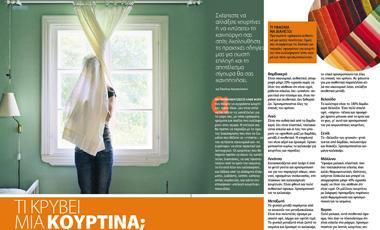 Τι κρύβει μια κουρτίνα; | vita.gr