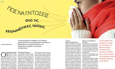 Πώς να γλιτώσεις από τις χειµωνιάτικες ιώσεις | vita.gr