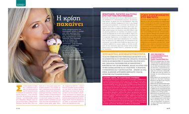 Η κρίση παχαίνει | vita.gr