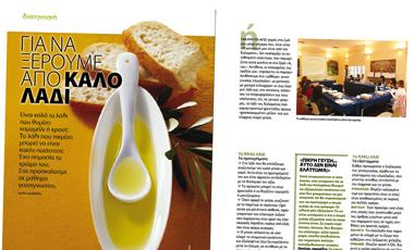 Για να ξέρουμε από καλό λάδι | vita.gr