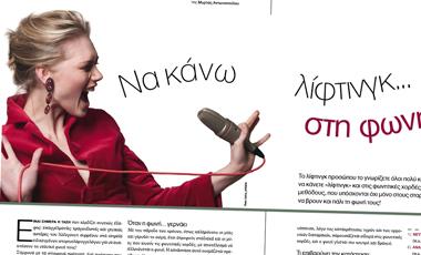 Nα κάνω λίφτινγκ… στη φωνή µου; | vita.gr