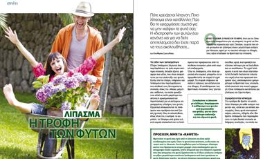Λίπασμα: Η τροφή των φυτών | vita.gr