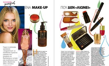 Ένα  make-up που δεν «λιώνει»   vita.gr