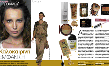 Μακιγιάζ: Καλοκαιρινή εμφάνιση | vita.gr
