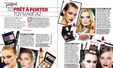 Το Prêt à Porter του μακιγιάζ | vita.gr
