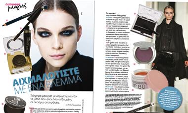 Μακιγιάζ: Αιχμαλωτίστε με ένα βλέμμα | vita.gr