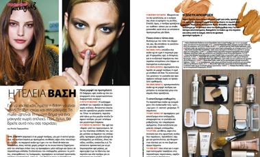 Μακιγιάζ: Η τέλεια βάση | vita.gr