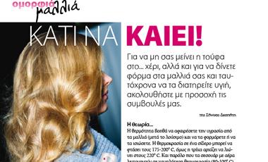 Μαλλιά: Κάτι να καίει! | vita.gr