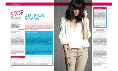 STOP στα γκρίζα μαλλιά   vita.gr