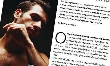 Άνδρας: Τα τσιγάρα, τα ποτά και τα ξενύχτια… | vita.gr