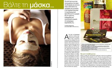 Βάλτε τη µάσκα… | vita.gr