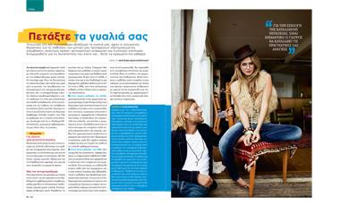 Πετάξτε τα γυαλιά σας | vita.gr