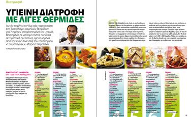 Τα μενού του μήνα | vita.gr