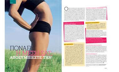 Πονάει η μέση σας; Αποσυμπιέστε την! | vita.gr